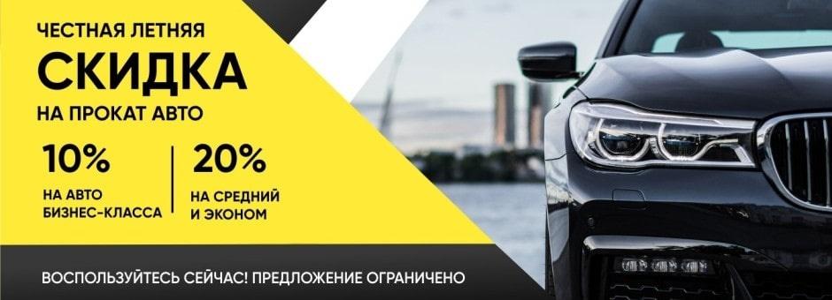 Прокат автомобилей без залога круглосуточно цена новых авто в автосалонов москвы