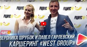 "Радио Радиус FM про каршеринг ""West group"""
