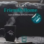 Хостел Friendly Home